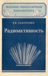 Книга Радиоактивность