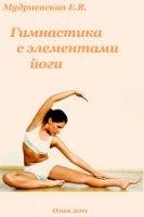Книга Гимнастика с элементами йоги