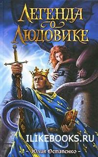 Книга Остапенко Юлия - Легенда о Людовике