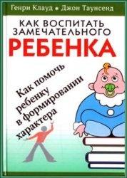 Книга Как воспитать замечательного ребенка