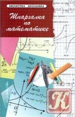 Книга Шпаргалка по математике