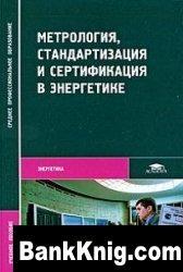 Книга Метрология, стандартизация и сертификация в энергетике