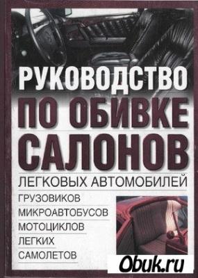 Книга Руководство по обивке салонов