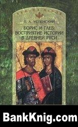 Книга Борис и Глеб. Восприятие истории в Древней Руси