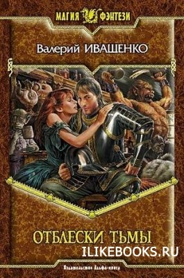 Книга Иващенко Валерий - Отблески Тьмы