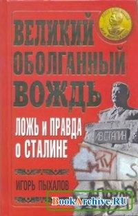 Книга Великий оболганный Вождь. Ложь и правда о Сталине.
