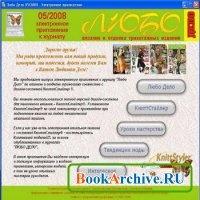 Журнал Диск к журналу Любо-дело №5 2008.