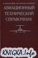 Книга Авиационный технический справочник