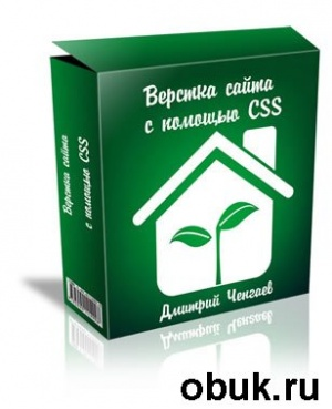 Книга Блочная верстка сайта с помощью CSS