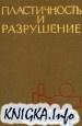 Книга Пластичность и разрушение