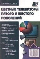 Книга Цветные телевизоры пятого и шестого поколений
