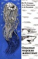 Книга Опасные морские животные