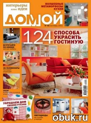 Книга Домой. Интерьеры плюс идеи №9 (сентябрь 2011)