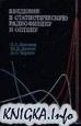 Книга Введение в статистическую радиофизику и оптику