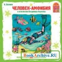 Книга Человек - амфибия (аудиокнига).
