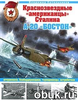 """Книга Краснозвездные """"американцы"""" Сталина. А-20 """"Бостон"""""""