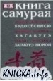 Аудиокнига Книга Самурая. Бусидо