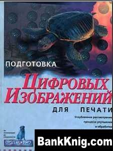 Книга Подготовка цифровых изображений для печати