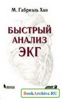 Книга Быстрый анализ ЭКГ.