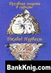 Книга Духовная нищета в суфизме. Великий демон Иблис