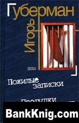Книга Прогулки вокруг барака