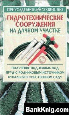 Книга Гидротехнические сооружения на дачном участке