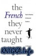 Аудиокнига The French They Never Taught You