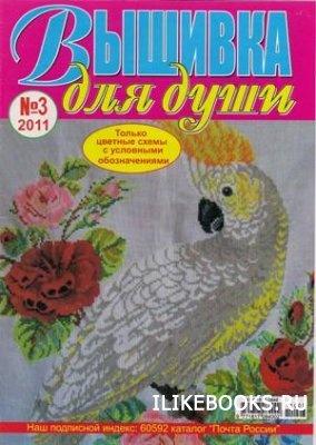 Журнал Вышивка для души №3 2011