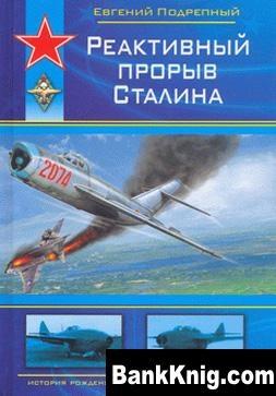 Книга Реактивный прорыв Сталина