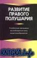 Книга Развитие правого полушария