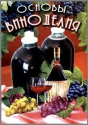 Книга Основы виноделия
