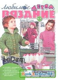 Журнал Любимое вязание детям №1  2011