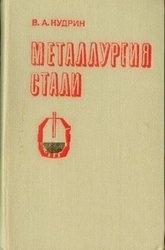 Книга Металлургия стали