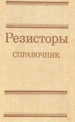 Книга Резисторы. Справочник