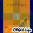 Книга Большая детская электронная энциклопедия. Математика. Том 1