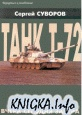 Книга Танк Т-72. Вчера, сегодня, завтра