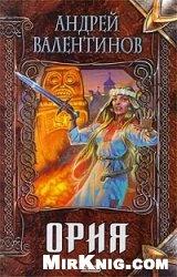 Книга Ория (серия)
