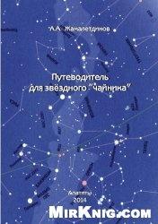 Книга Путеводитель для звёздного «чайника»