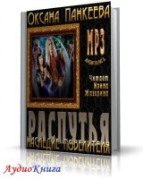 Книга Панкеева Оксана - Распутья. Наследие Повелителя (аудиокнига)