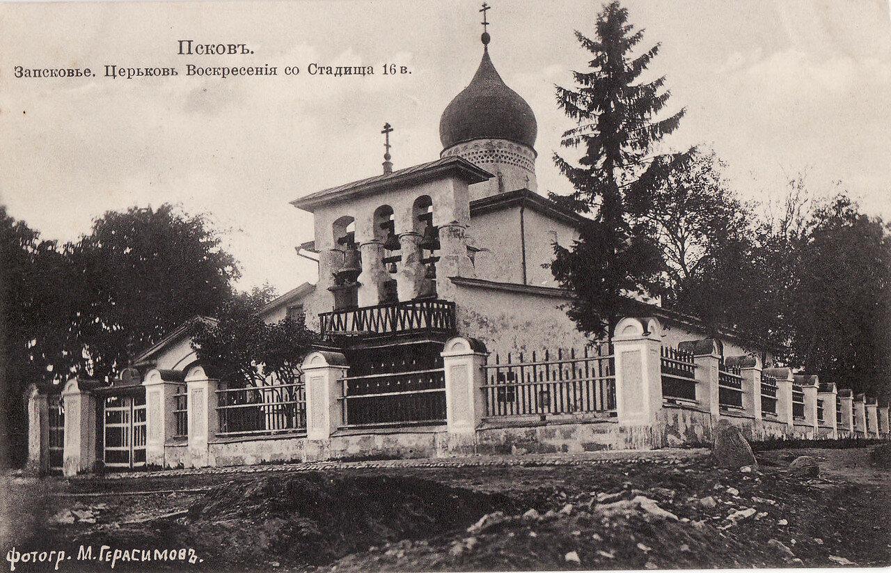 Запсковье. Церковь Воскресения со Стадища