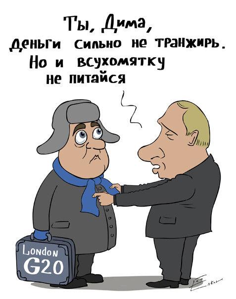 G20 Путин Медведев