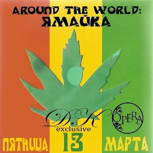 Opera Club: Around The World: Ямайка (Mixed By Dj  ...