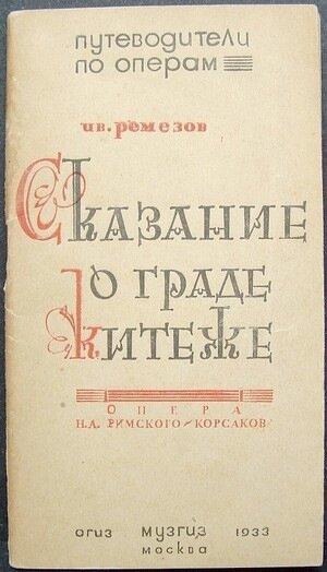 Сказание о граде Китеже, 1933 г.