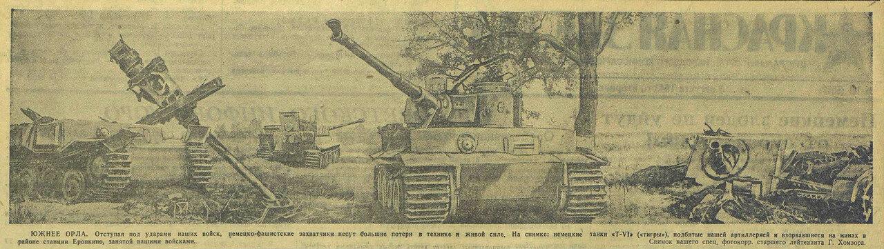 «Красная звезда», 3 августа 1943 года, немецкие танки, немецкие танки второй мировой, танки ВОВ