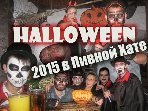 _Halloween в пивной хате 2015.jpg