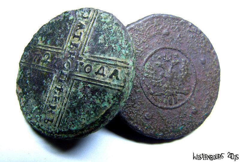 5 копеек 1727 г. Екатерина I - Пётр II