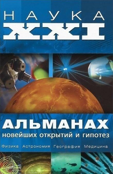 Наука XXI  - обложка книги.jpg
