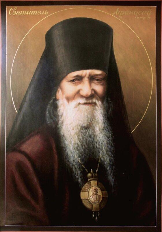 Святитель Афанасий (Сахаров), Епископ Ковровский, Исповедник. Иконописец Тамара Белова.