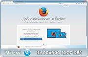Браузер - Mozilla Firefox 33.1 Final