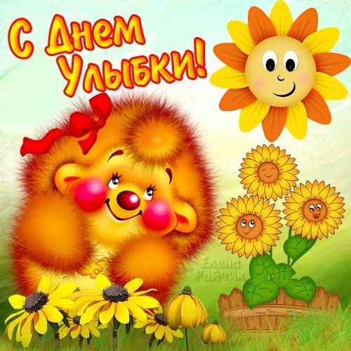 Открытка. С днем улыбки! Ёжик, цветы и солнышко улыбаются